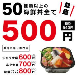 50種類以上の海鮮丼全て税込み540円