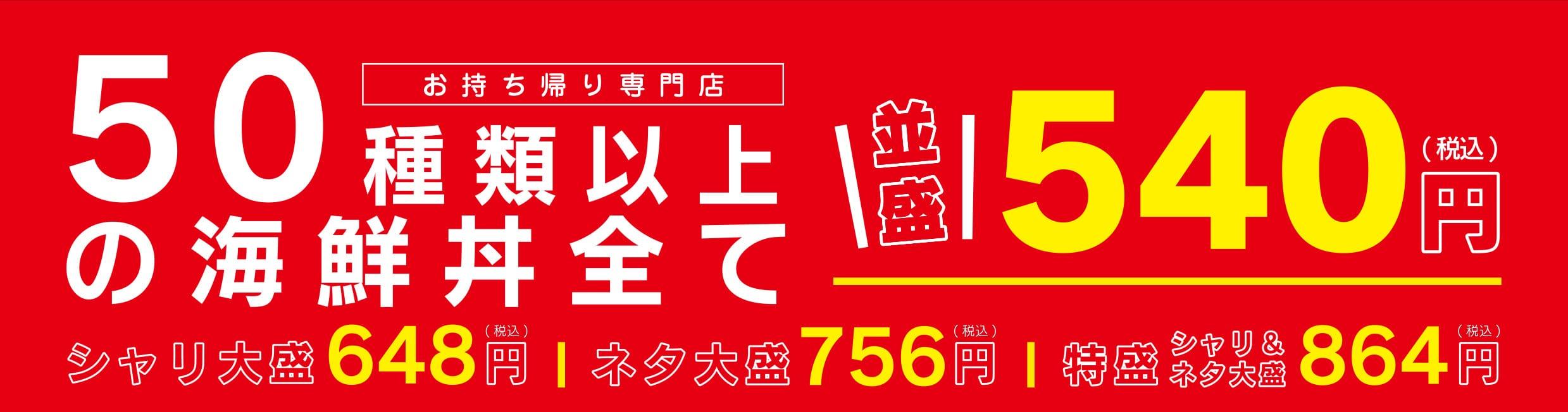 50種類以上の海鮮丼すべて 並盛540円(税込)!!