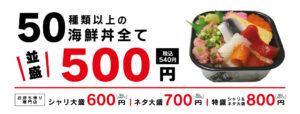 50種類以上の海鮮丼がすべて540円