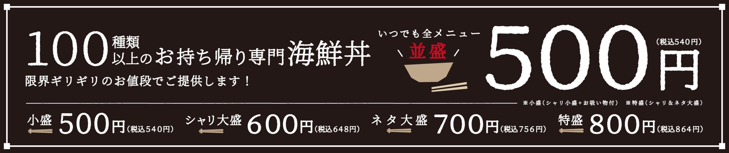 100種類以上の海鮮丼すべて 並盛540円(税込)!!