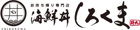 名古屋テイクアウト専門店 海鮮丼しろくま
